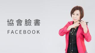 蕭采縈撥筋品牌團隊廣告圖 3
